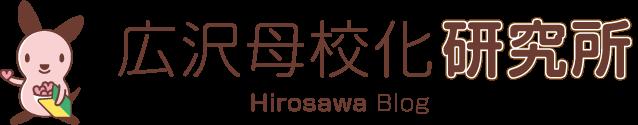 広沢母校化研究所