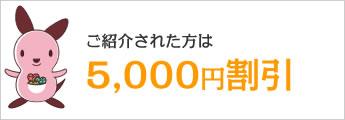ご紹介された方は5,000円割引