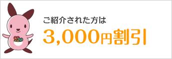 ご紹介された方は3,000円割引
