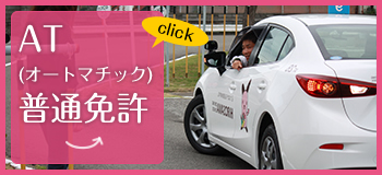 AT (オートマチック)普通免許