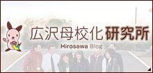 広沢母校化研究所 Hirosawa Blog