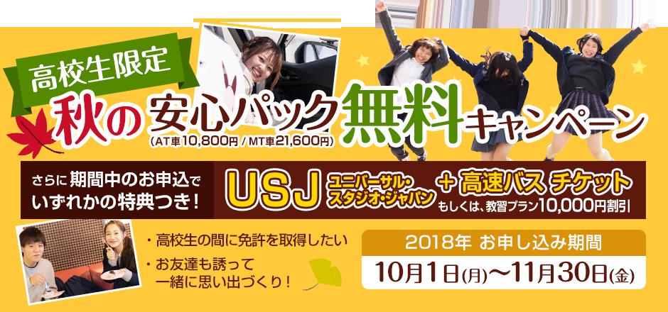 高校生限定 秋の安心パック無料キャンペーン