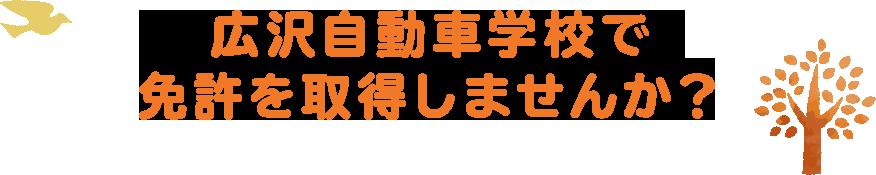 広沢自動車学校で免許を取得しませんか?