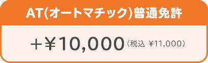 AT(オートマチック)普通免許 +¥10,800(税込)