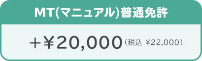 MT(マニュアル)普通免許 +¥21,600(税込)