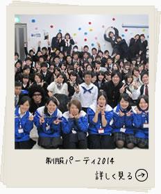 制服パーティ2014