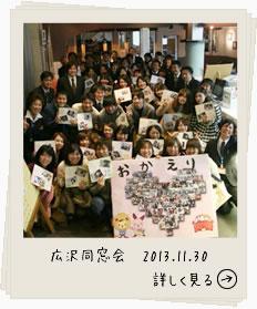 広沢同窓会 2013.11.30