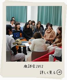 座談会2012