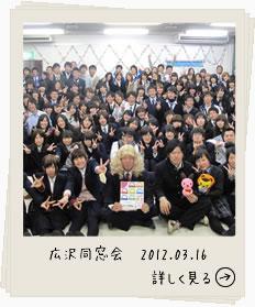 広沢同窓会 2012.3.16