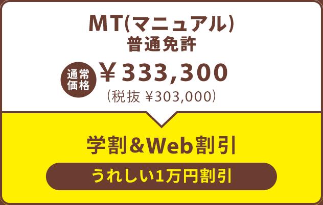 MT(マニュアル)普通免許
