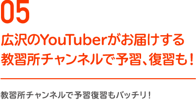 YouTuberがお届けする教習所チャンネルで予習・復習も!