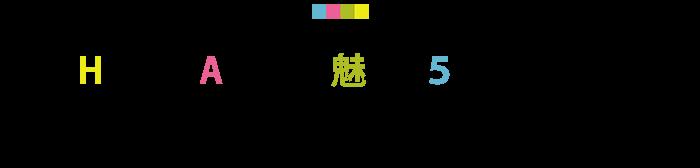 HIROSAWAの魅力 5ポイント