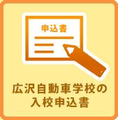 広沢自動車学校の入校申込書