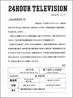 日本赤十字社領収書