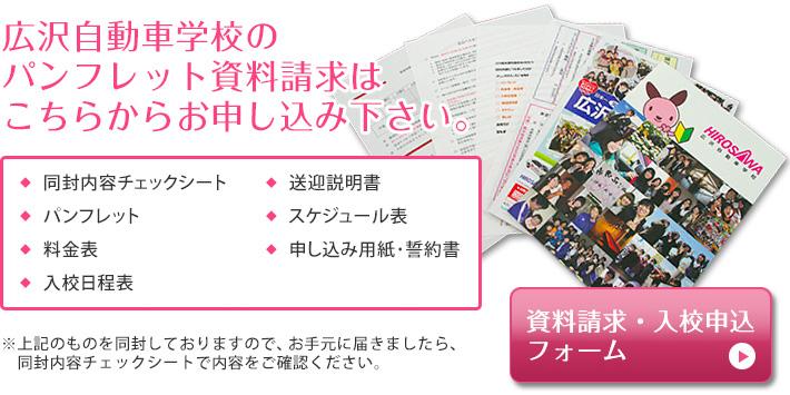広沢自動車学校のパンフレット資料請求はこちらからお申し込み下さい。