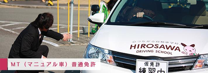 MT(マニュアル車)普通免許