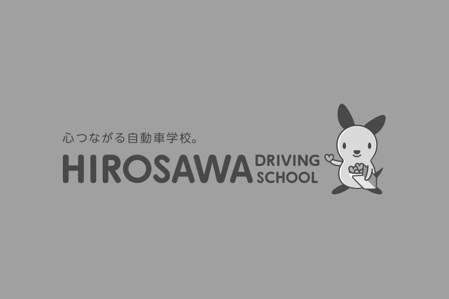 夏休みを利用して広沢で免許を取ろう!短期プラン!