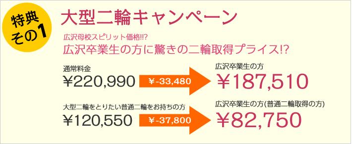 特典その1 &広沢卒業生の方に驚きの二輪取得プライス