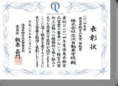 徳島県経営品質賞 奨励賞