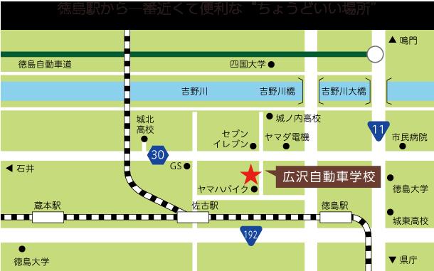 """徳島駅から一番近くて便利な""""ちょうどいい場所"""""""