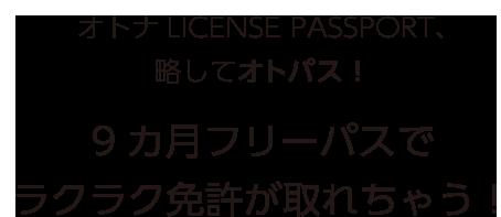 オトナLICENSE PASSPORT、略してオトパス!9カ月フリーパスでラクラク免許が取れちゃう!
