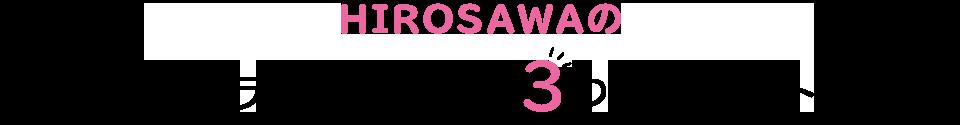 HIROSAWAのオンライン学科教習3つのポイント