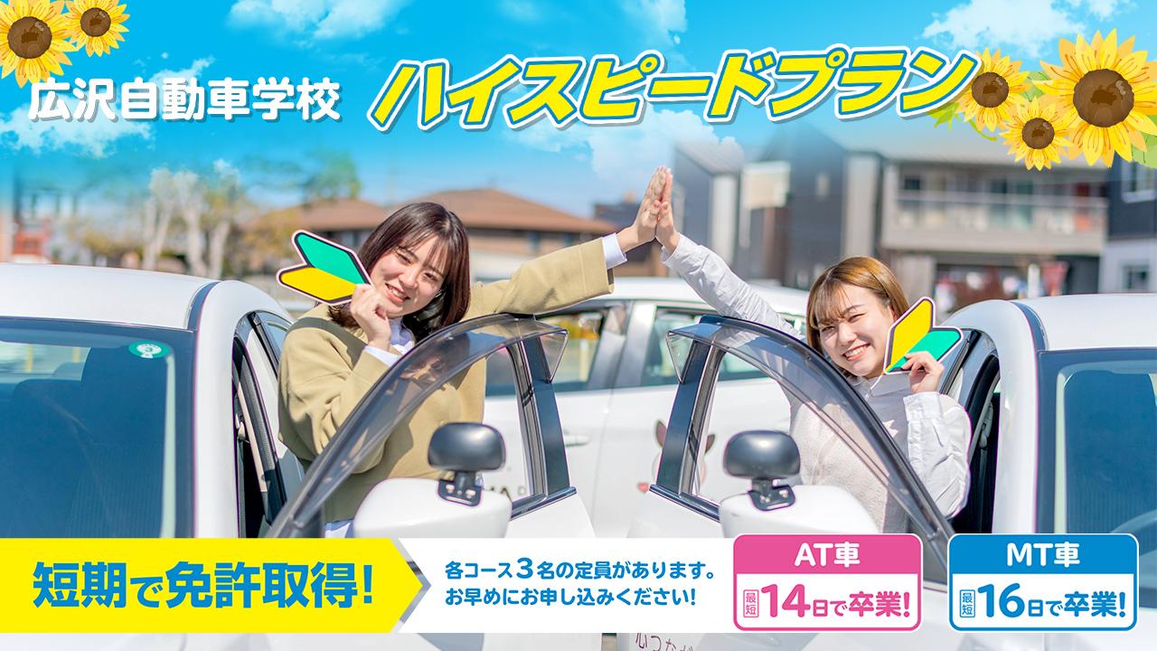 広沢自動車学校 ハイスピードプラン