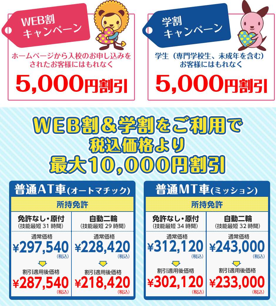 WEB割&学割をご利用で税込価格より最大10,000円割引