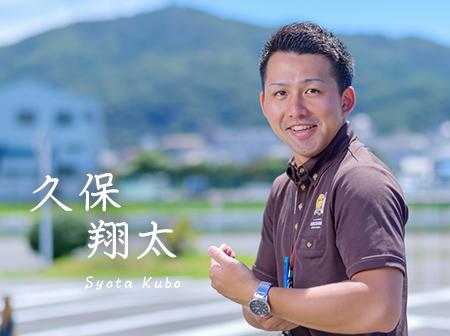 久保 翔太