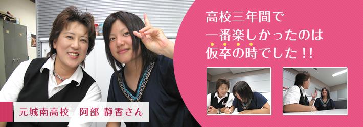 元城南高校 阿部静香さん『高校三年間で1番楽しかったのは仮卒の時でした!!』