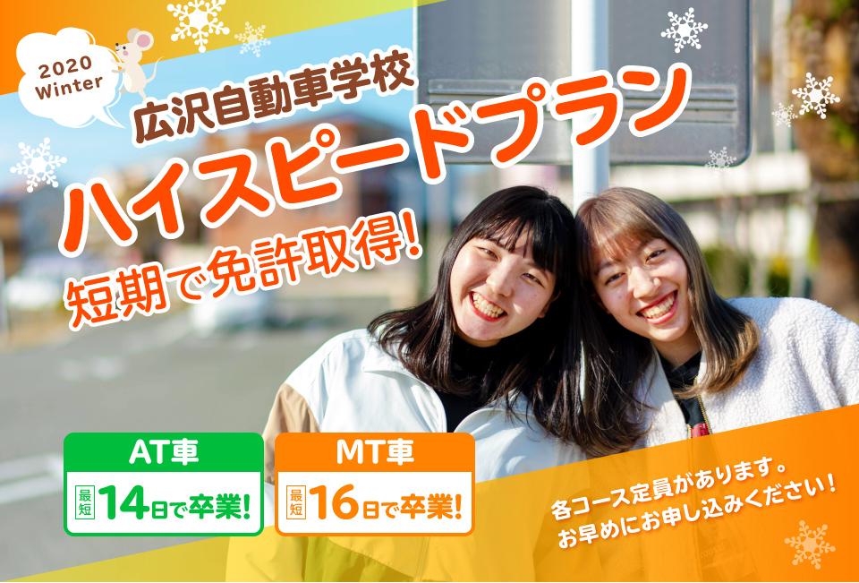 広沢自動車学校ハイスピードプラン 短期で免許取得!
